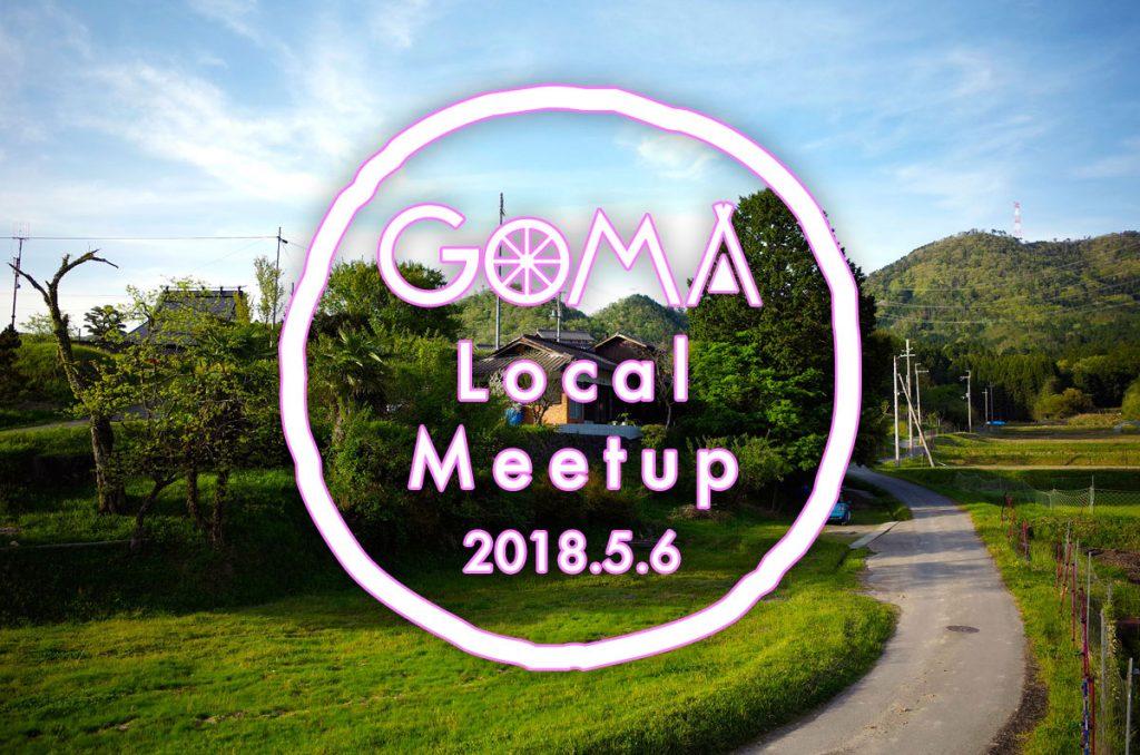 GOMA1周年記念!ローカルで繋がるMeetup開催♡