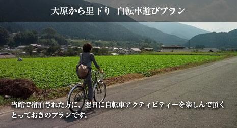 自転車遊びプラン