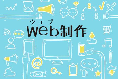 ホームページ、広報物制作のご依頼はこちらGOMA(ゴーマ)Web制作