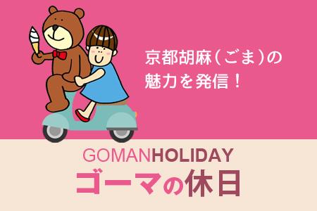 京都胡麻と自転車の魅力を発信するオウンドメディア「ゴーマの休日」