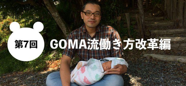 第7回 GOMA流働き方改革編